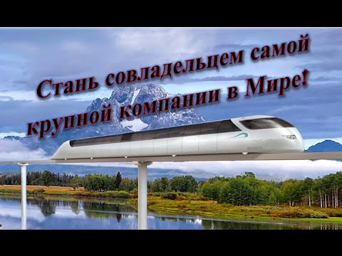 Транспортные системы нового поколения