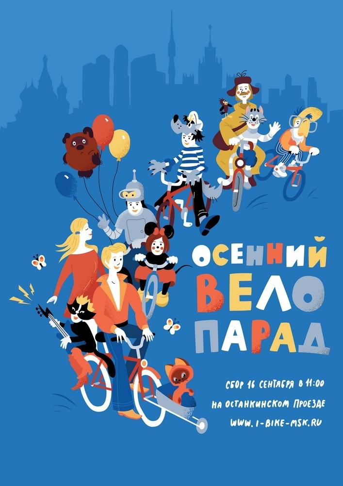 #Осенний велопарад.Старт велопарада #Москва #2018#ВДНХ