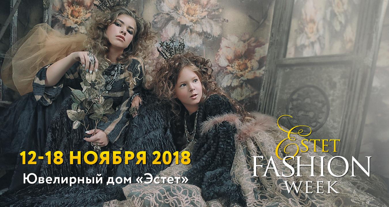 Estet Fashion Week: осень-2018