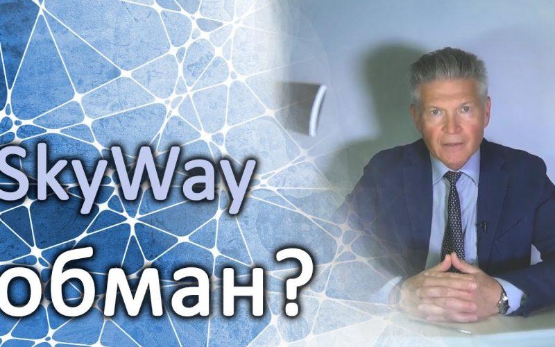 SkyWay расследование. Смотреть до конца!!! Новое видео.