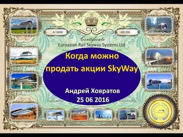 """""""Когда можно продать акции SkyWay Андрей Ховратов 25 06 2016"""""""