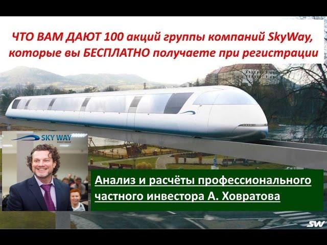 ЧТО ВАМ ДАЮТ 100 акций SkyWay  Андрей Ховратов