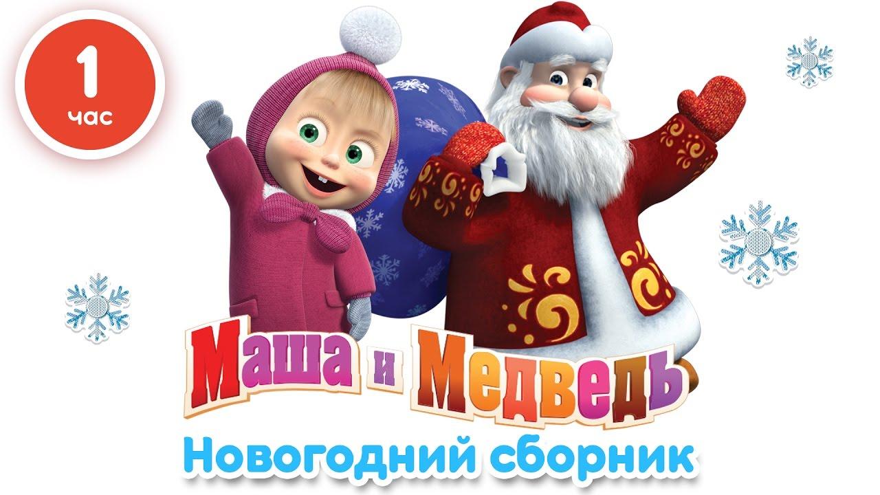 Маша и Медведь – Новогодний сборник  (1 час лучших мультфильмов про Новый Год!)