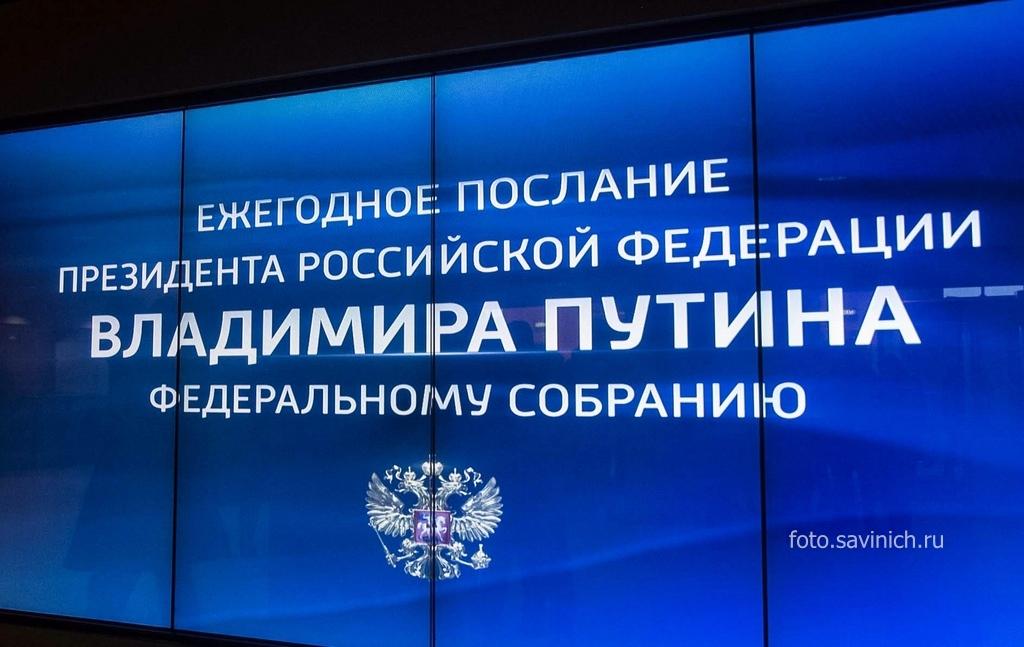 Ежегодное послание Президента РФ Федеральному Собранию 2019. Прямая трансляция