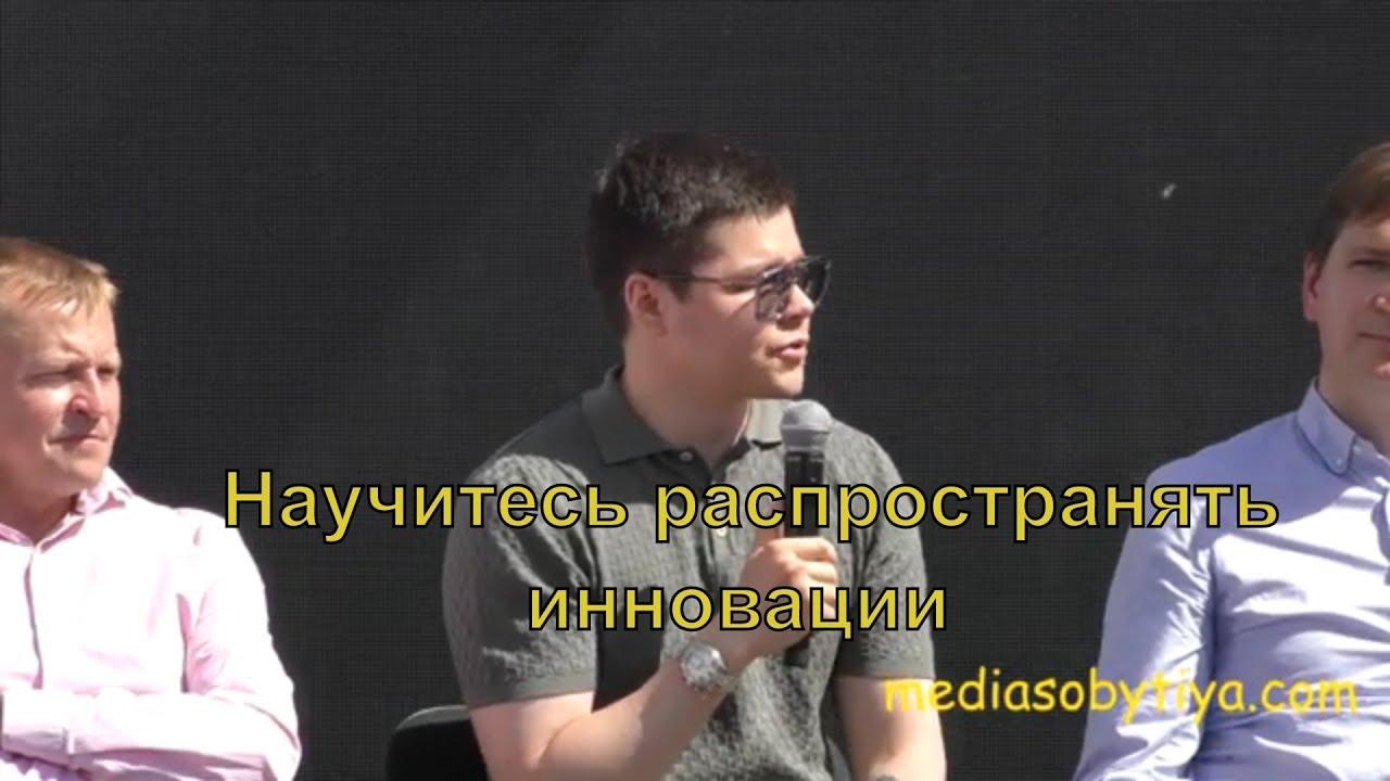 Аяз Шабутдинов Научитесь распространять инновации СТОЛЫПИНСКИЙ ФОРУМ 22 мая  2019