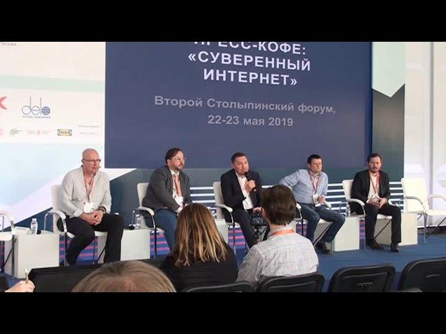 2-ой Столыпинский форум.Секция: «Суверенный интернет»