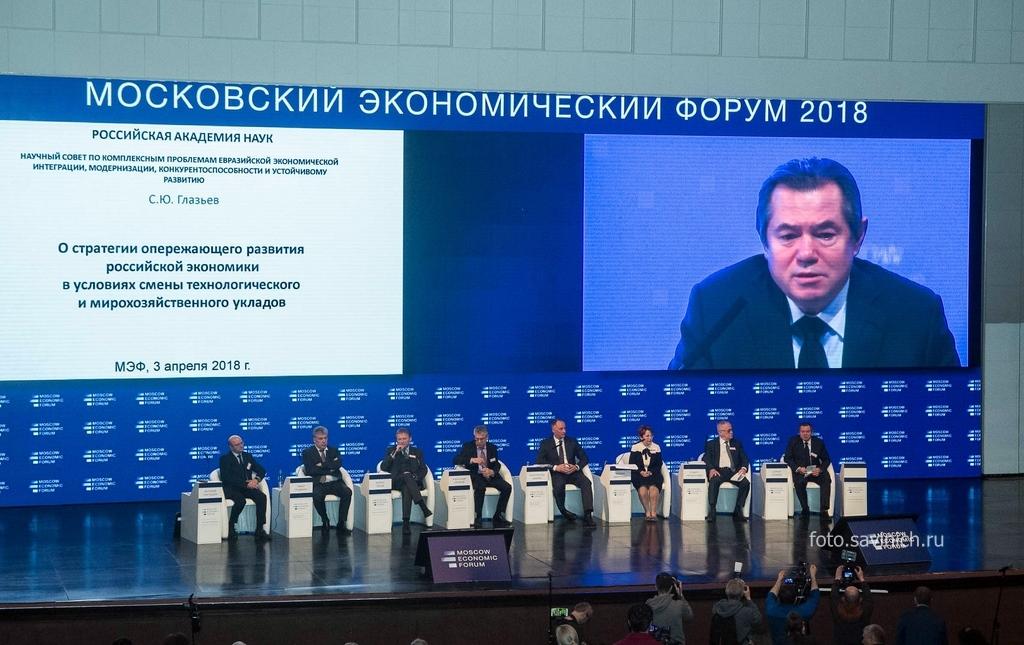 VI Московский экономический форум (МЭФ 2018) Первый день