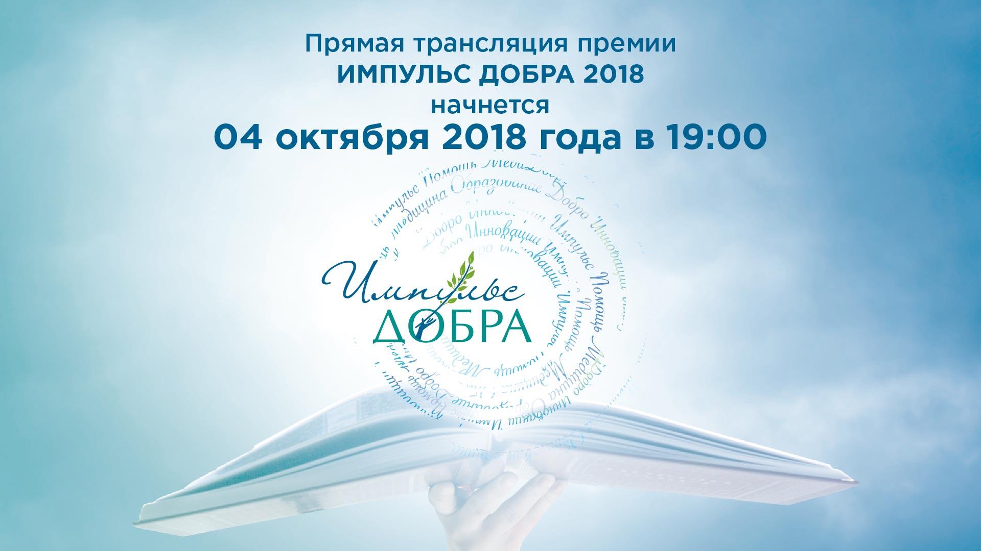 """Церемонию премии """"Импульс Добра"""" 2018 московская погода сорвать не смогла"""