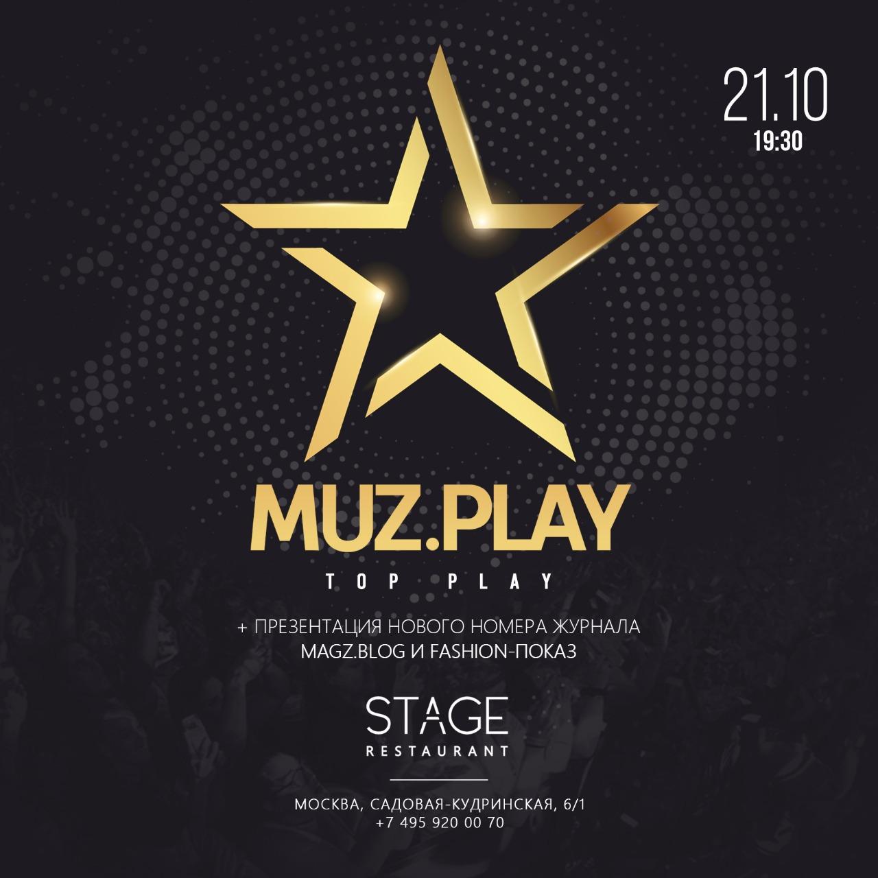 Премия «MUZ.PLAY. TOPPLAY»