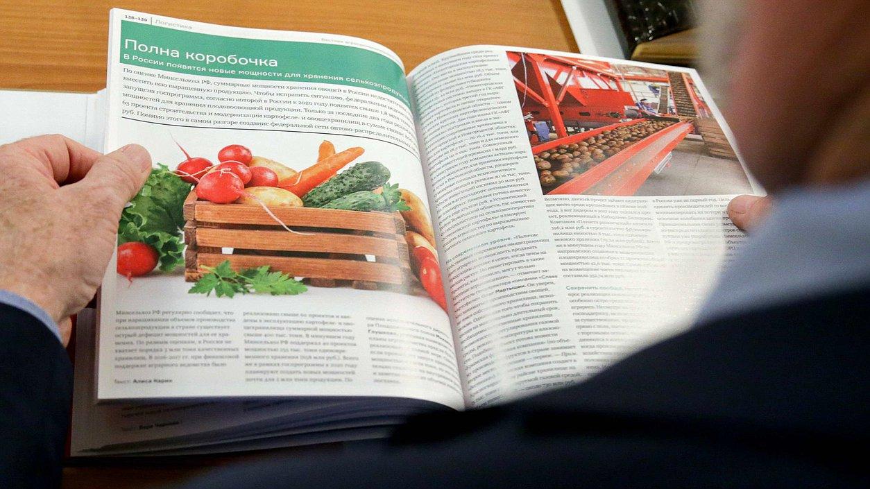 Меры государственной поддержки садоводства и овощеводства . Грудинин П.Н