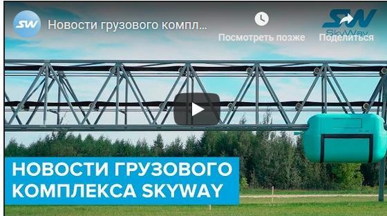 Новости грузового комплекса SkyWay