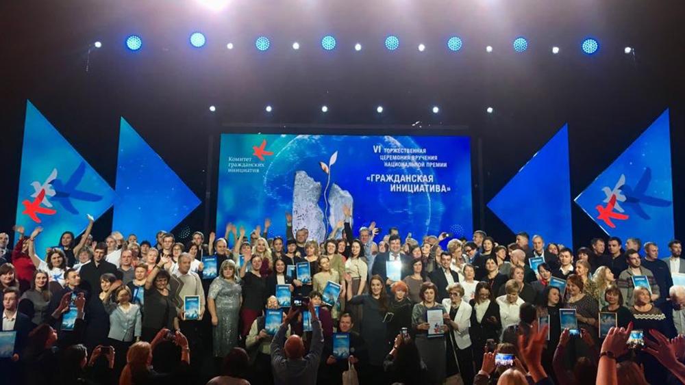 Названы имена победителей Национальной премии «Гражданская инициатива» 2018