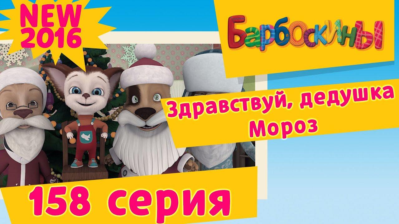 Барбоскины – 158 серия. Здравствуй, Дедушка Мороз. Мультики про Новый год