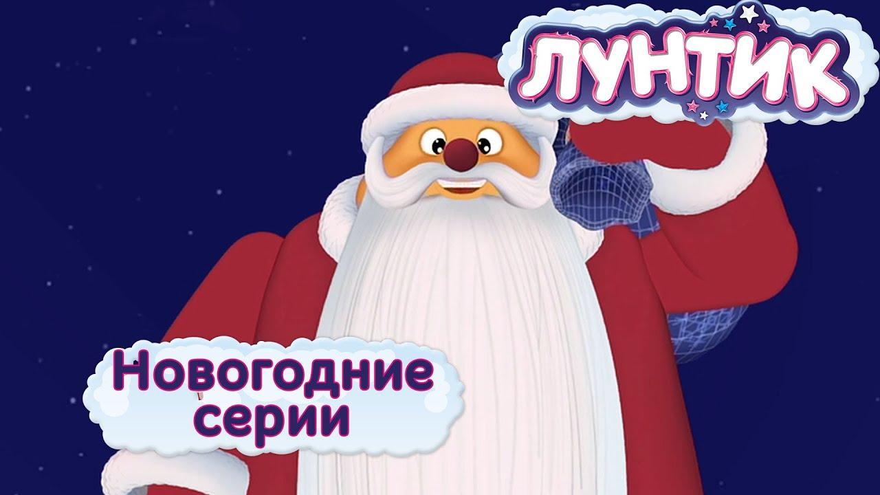 ЛУНТИК – Все Новогодние серии подряд. Мультики про Новый год и зиму