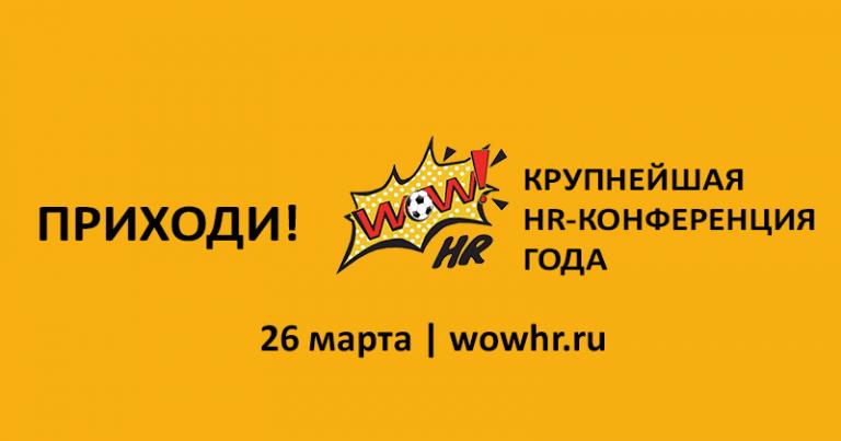 Чем удивит WOW!HR 2019 в Москве?