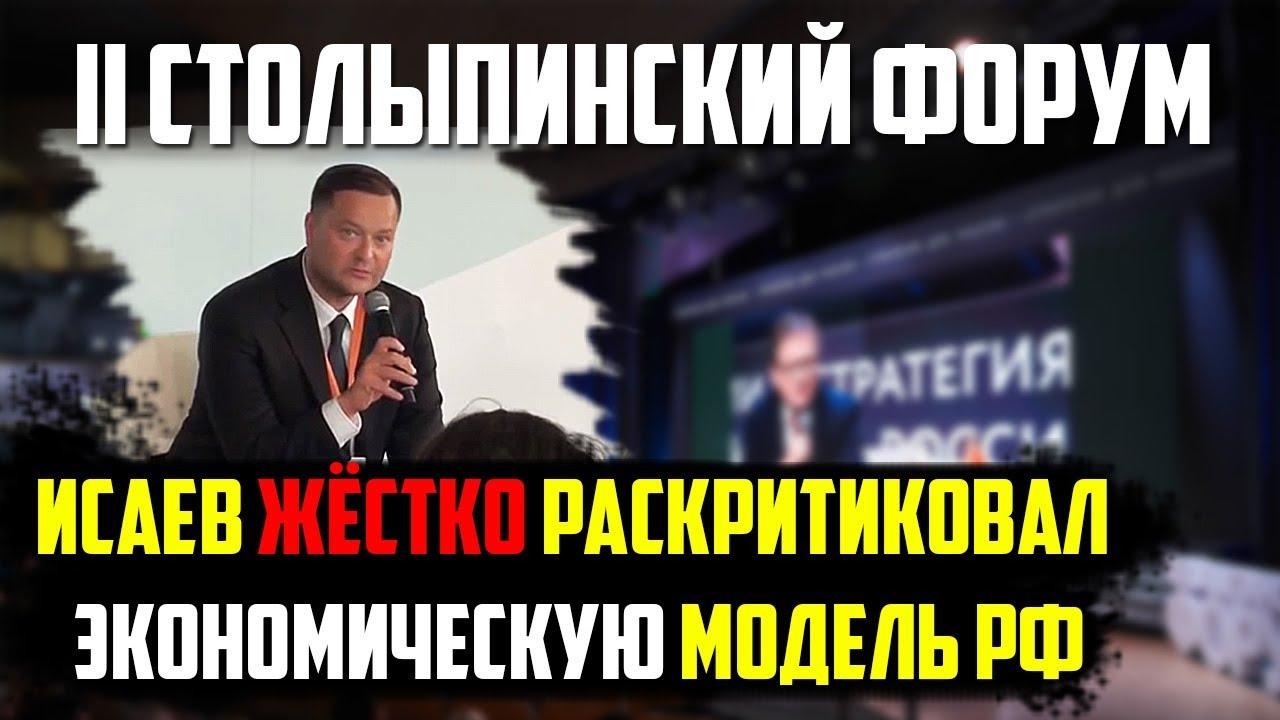 II Столыпинский форум. Исаев жёстко прошелся по властям!