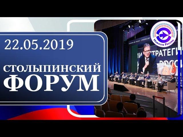 22.05.2019г Столыпинский форум