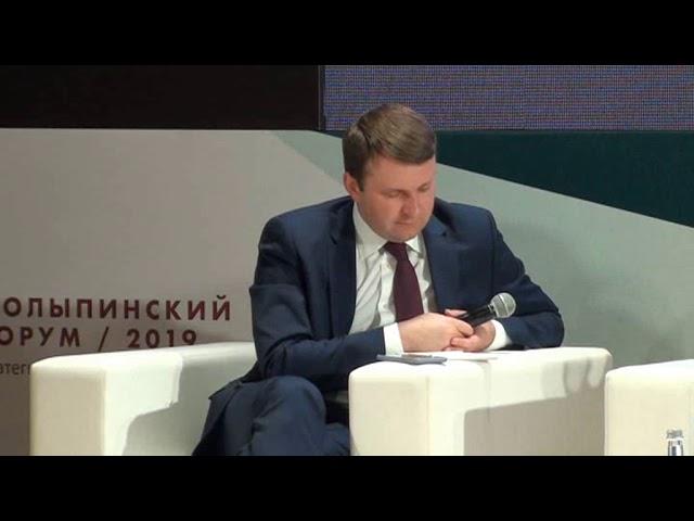 Второй Столыпинский форум. Орешкин Максим