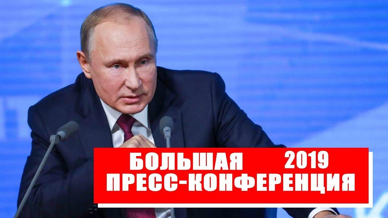Большая пресс-конференция Путина 2019. Прямая трансляция. 19 декабря 12.00