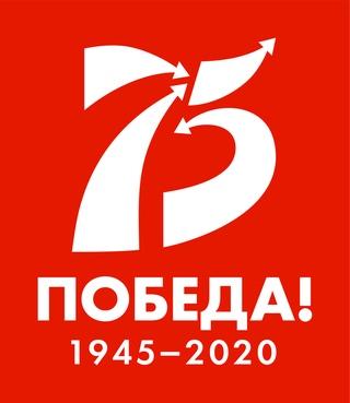 Поздравление с праздником 9 мая.75-летие  ВОВ