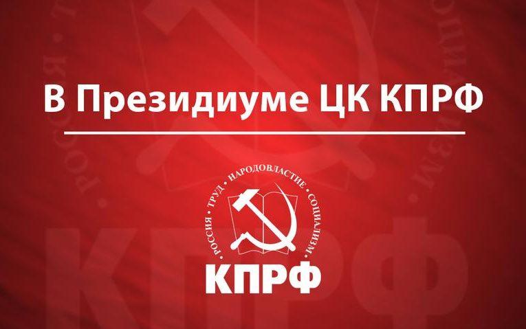Президиум КПРФ решил не поддерживать поправки в Конституцию